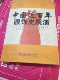中国近百年服饰史展演