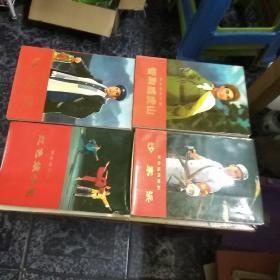 革命现代京剧【沙家浜 红灯记 红色娘子军 智取威虎山四册都是1970年1版1印