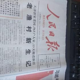 人民日报4开原版 2019年4月2日  生日报、老报纸、旧报纸