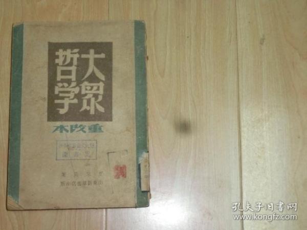 大众哲学(重改本)1948年7月山东新华书店总店再版