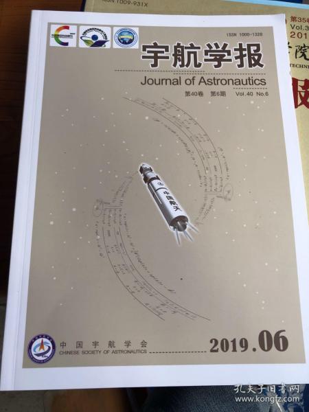 宇航学报2019年6期
