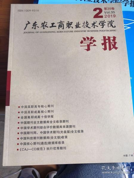 广东农工商职业技术学院学报2019年2期