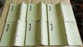 后汉书 全十二册 1965年一版一印