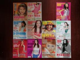 瑞丽服饰美容2000年1.2.5-12期