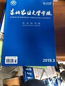 东北农业大学学报2019年3期