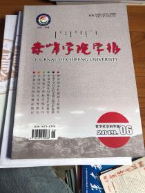 赤峰学院学报哲学社会科学版2019年6期。