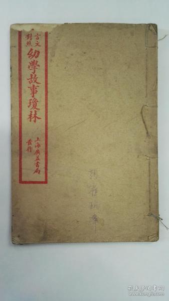言文对照 幼学故事琼林  上海广益书局发行 第二、四册