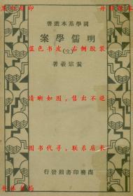 明儒学案(上下)-黄宗羲-民国商务印书馆刊本(复印本)
