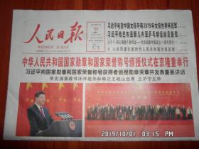 【报纸】2019年9月30日 人民日报 中华人民共和国国家勋章和国家荣誉称号颁授仪式在京隆重举行    时政报纸,生日报,老报纸,旧报纸