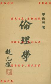 伦理学-申自天著-民国商务印书馆刊本(复印本)