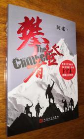 攀登者      同名电影于2019年9月30日正式上映