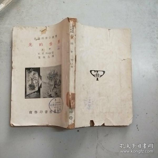 (自然科学小丛书)光的世界(上册)馆藏(估计为民国时期印刷)
