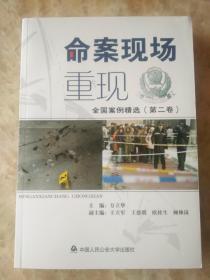 十年磨一剑——滁州刑警大案要案侦破精选集