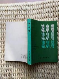 【珍罕 译者 黄定生 签名 钤印 签赠本 有上款】凉水塔 ==== 1984年12月 一版一印 8000册