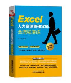 Excel人力資源管理實操全流程演練