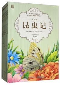 昆虫记:美绘版(全10册)