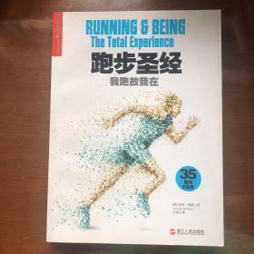 跑步圣经:我跑故我在