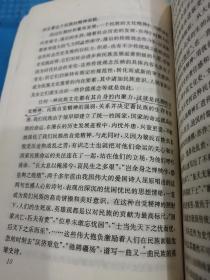 鲁迅郭沫若与中国传统文化