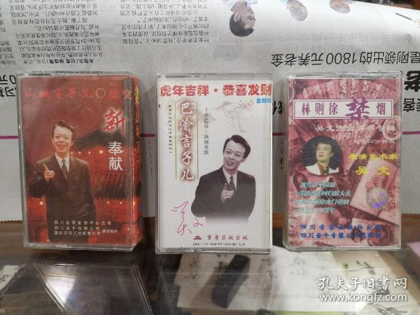 老版磁带 卡带:吴文 作品:山城言子儿,巴渝言子儿,林则徐禁烟,(三盒合售)