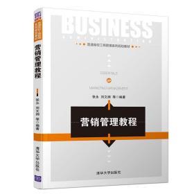 营销管理教程/普通高校工商管理系列规划教材