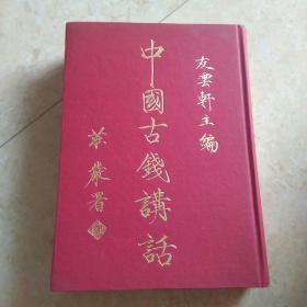 《中国古钱讲话》精装,73年初版