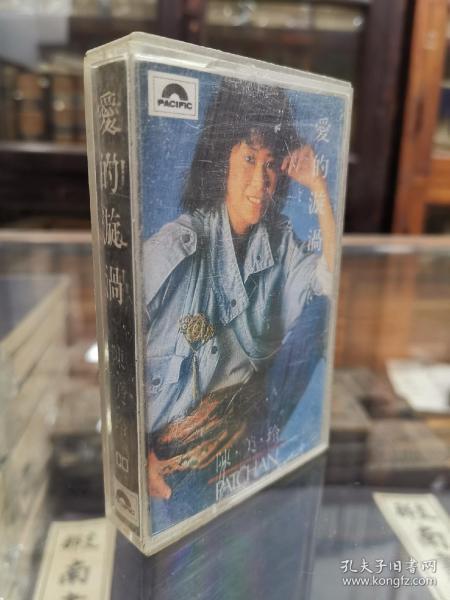 老磁带 卡带:陈美玲 爱的漩涡