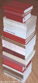 《毛泽东选集》各种老版本31本(60年代——90年代中文版、外文版,第五卷有好几本重样的,3本64开本,其它都是32开、大32开).