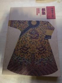 中国手工艺书:织染