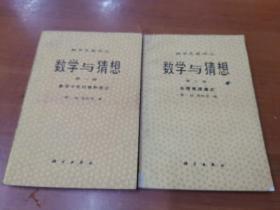 数学与猜想(第一卷.数学中的归纳和类比  第二卷.合情推理模式)两册合售