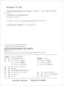 健全宪法实施和监督制度若干重大问题研究/中国特色社会主义法学理论体系丛书