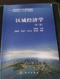 """区域经济学(第三版)/普通高等教育""""十一五""""国家级规划教材·北京师范大学""""十二五""""规划教材"""