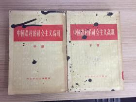 中国农村的社会主义高潮 中下两册