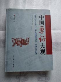 中国票证大观