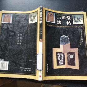 中华传统文化经典——三希堂法帖卷四