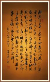 【保真】知名书法家杨向道(道不远人)作品:文征明《念奴娇·中秋对月》