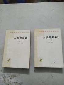 人类理解论(上下)【汉译世界学术名著丛书】