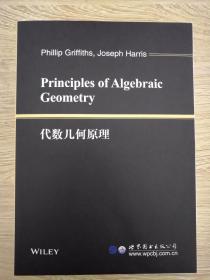 代数几何原理