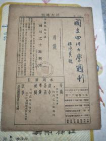 国立四川大学周刊第五卷第三十期