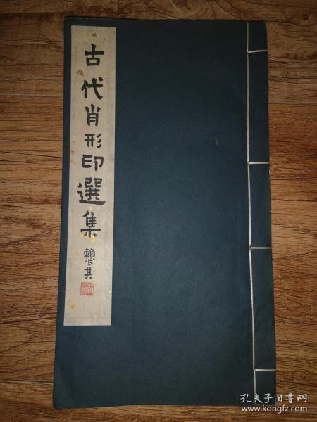 手拓印谱      大开线装《古代肖形印选》一厚册全