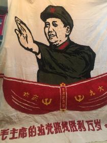 巨幅主席棉布彩色绣像(喜迎九大!)