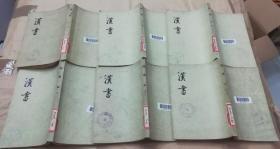 汉书 全12册 1962年6月一版一印 HS02