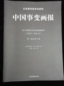 日本侵华战争自供状 中国事变画报 从卢沟桥事变至珍珠港事件•宣传册