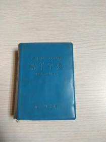 新华字典(1971年修订重排本)前有毛主席语录