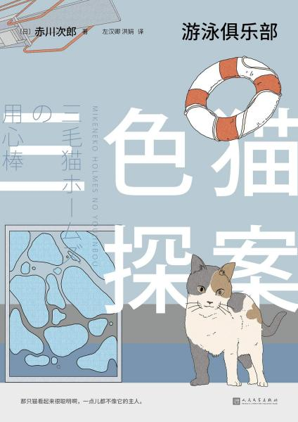 三色猫探案:游泳俱乐部(短篇小说)