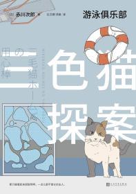 三色猫探案:游泳俱乐部