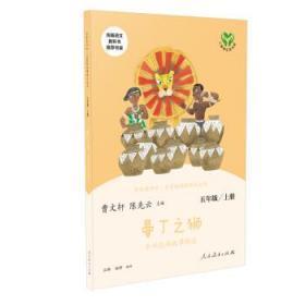 """快乐读书吧曼丁之狮非洲民间故事精选人教版配合统编语文""""快乐读书吧""""栏目同步使用五年级上册"""