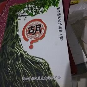 周口姓氏文化丛书4.胡