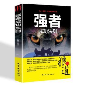 强者成功法则:狼道 冯化志 民主与建设出版社