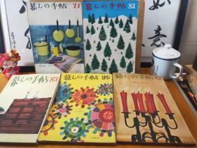 暮之手帖  生活手帖 5部 1963年版 排版温馨,怀旧味,日本日常生活中衣食住行百科帖