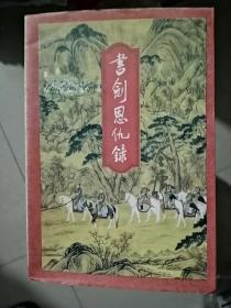 金庸作品集(1-36册全)